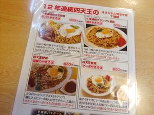 秋田シリーズ-1 食い道楽 本店 横手やきそば - 山形ランチ便 SEASONⅡ