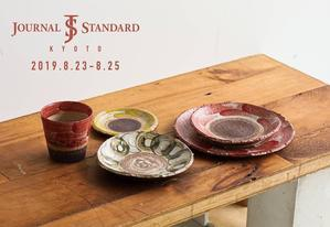 Pottery Exhibition in Kyoto. - ヤッケブースでパンケーキ!