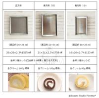 ロールケーキ天板の大きさと巻きの比較 - Sweets Studio Floretta* Flower Cake & Sweets Class@SHIGA