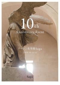 アート〇美空間Saga10th  Anniversary Eventのお知らせ - アートで輪を繋ぐ美空間Saga