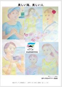 勝手に笠島PRポスター原画展・9月22日まで延長開催します - 海辺のキッチン倶楽部もく