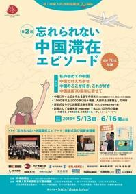 【入賞者発表】第2回「忘れられない中国滞在エピソード」上位入賞者70名を発表! - 段躍中日報