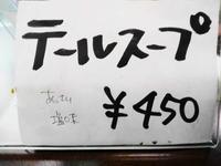 京都市 祝 テールスープ復活♪ 荒西商店 - 転勤日記