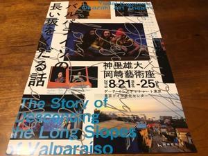 「バルパライソの長い坂をくだる話」神里雄大・岡崎藝術座(@東京ドイツ文化センター) - haruharuy劇場