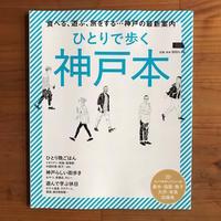 [WORKS]ひとりで歩く神戸本 - 机の上で旅をしよう(マップデザイン研究室ブログ)
