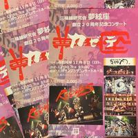 創立20周年記念コンサート - 『三味線研究会 夢絃座』 三味線って 楽しいかもぉ~!