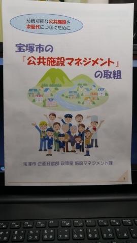 8/23(金)ほっこり湯の存続を! - 宝塚市議会議員 田中 こう