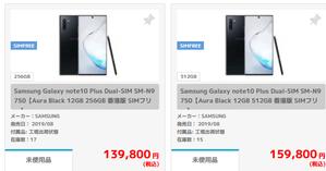 Galaxy Note10/10+ イオシス通販でも購入可能に SIMフリーのDual SIM版 - 白ロム転売法