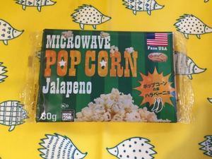 業務スーパー ハラペーニョ味のポップコーン アメリカ産 -