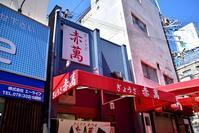 神戸の餃子は味噌ダレで食べるのだ!「赤萬」@三宮 - 明日はハレルヤ