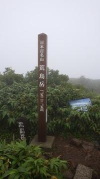 雨の荒島岳8/24 - つくしんぼ日記 ~徒然編~