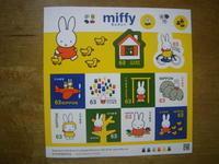 Miffyの切手8/25 - つくしんぼ日記 ~徒然編~
