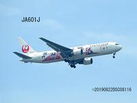 伊丹空港に向かう みんなのJAL2020ジェット JA601J - 写真で楽しんでます! スマホ画像!