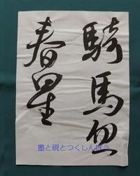 王鐸「題柏林寺水」~4 最終~ - 墨と硯とつくしんぼう