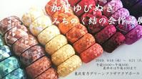 9月は仙台で加賀ゆびぬき展 - 黒猫屋のにくきゅう