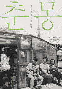 映画「春の夢」と水色洞のこと - 韓国アート散歩