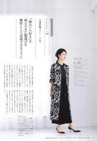 """HERS 9月号""""40人の「わたしの今と肯定してくれる服」~今の私が好き。~"""" に掲載されました - 八巻多鶴子が贈る 華麗なるジュエリー・デイズ"""