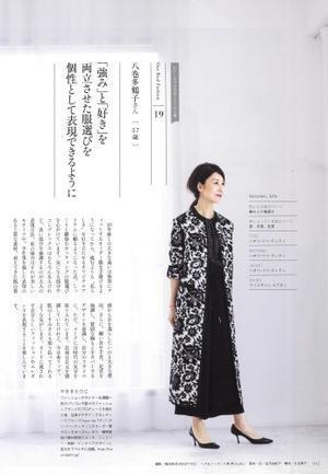 """HERS 9月号 """"40人の「わたしの今を肯定してくれる服」~今の私が好き。~"""" に掲載されました - 八巻多鶴子が贈る 華麗なるジュエリー・デイズ"""