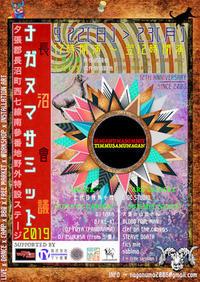 長沼サミット ( NAGANUMA SUMMIT ) 2019 | clef on the canvas ( ex - RARESPACK ) - HOWOW-40- OFFICIAL BLOG | 鳳凰-40-