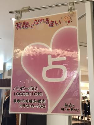 10/13(日)御影クラッセで占ってます☆ - ジブンノミカタ