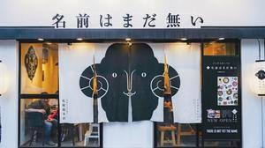 名前はまだ無い 札幌総本店 ここへ行きたいのです。 - 小樽BOTAマスの今夜もWHISKY