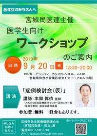 医学生向けワークショップのご案内[2019/08/23] - NET坂坂