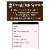 グレンツェンピアノコンクール - レミエ音楽院:広島市のピアノ教室