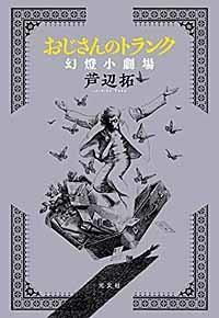 おじさんのトランク 幻燈小劇場 - TimeTurner