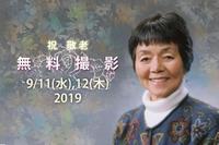 2019年9月敬老無料撮影 - タカハシスタヂオ