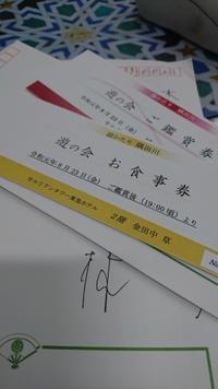 腹痛&歯痛なれども幸せな夜 - trintrin☆dolce☆