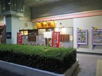 「清勝丸海老名店」で中華そば(大盛)♪84 - 冒険家ズリサン
