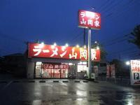「山岡家瑞穂店」でネギラーメン(中盛)♪30 - 冒険家ズリサン