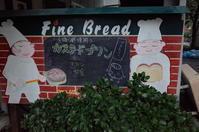 Fine Bread(ファインブレッド)東京都江戸川区東葛西/パン - 「趣味はウォーキングでは無い」