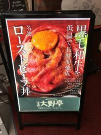 吉祥寺の大野亭でランチ - おいしいもの大好き!