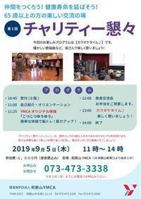 第5回チャリティー懇々 - 和歌山YMCA blog