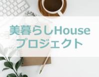【細田工務店×LIXIL】「美暮らしHouseプロジェクト」始動しました! - 40歳からはじめる「暮らしの美活」