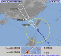 8月24日本日ダイビング欠航 - YDSブログ