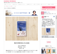 書評『ワルシャワの日本人形』@関西ウーマン信子先生のおすすめの一冊 - 本日の中・東欧