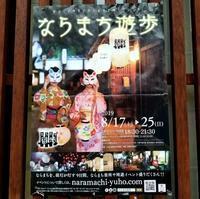 ならまち遊歩① * 町家のケーキ屋さん「をかし東城」でイートイン♪ - ぴきょログ~軽井沢でぐーたら生活~