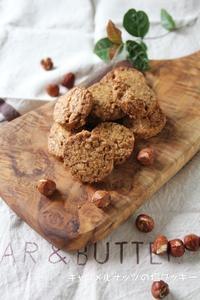 キャラメルナッツの塩クッキー - SUGAR & BUTTER