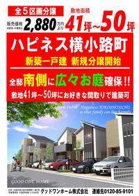 ハピネス横小路町全5区画販売開始 - グッドワンホームのスタッフブログ
