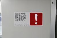 東京モノレールの貫通路 - Fire and forget