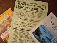 来週の「第24回登校拒否・不登校問題全国のつどいin長崎」について - アガパンサス日記(ダイアリー)