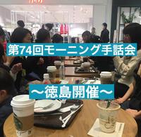 <徳島開催>第74回essenceモーニング手話会 - 溜め池ぶろぐ