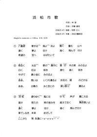 浜松市歌 曲想付き歌詞カード - ゼーヴェスト・コール ブログ