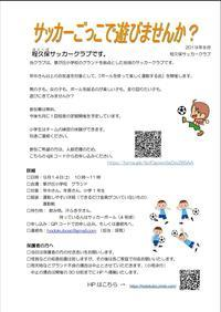 9/14(土)「サッカーボールを使って楽しく運動する会」開催 - HODOKUBO SOCCER CLUB