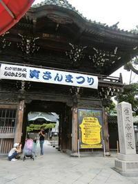 8月25日(日)寅さんまつり開催 - 柴又亀家おかみの独り言