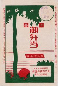 酒田の駅弁 - あなたの知らない過去の酒田 (In Old Sakata)