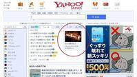 【 Yahooニュースのトップ記事に「湯村の火祭り」 】 - 朝野家スタッフのblog