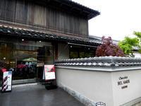 京都女子一人旅・ベルアメール銀閣寺と哲学の道・大豊神社 - 月の旅人~美月ココの徒然日記~